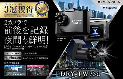 価格 ユピテル ドライブ レコーダー